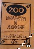 200 болести и лекове