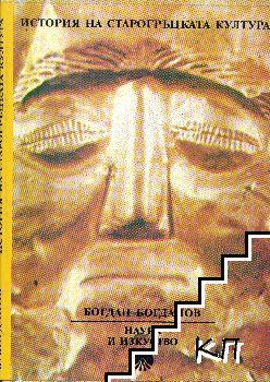 История на старогръцката култура
