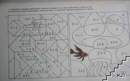 Занимателна математика. Албум за 1. клас (Допълнителна снимка 2)