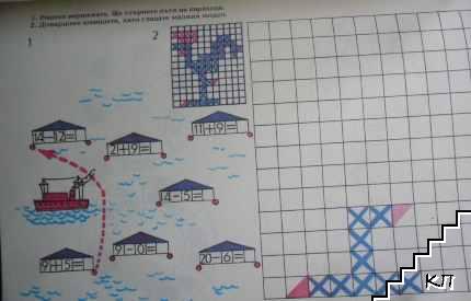 Занимателна математика. Албум за 1. клас (Допълнителна снимка 3)