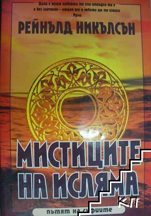Мистиците на исляма