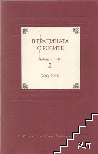 В градината с розите. Част 2: Лекции и слова (2003-2006)