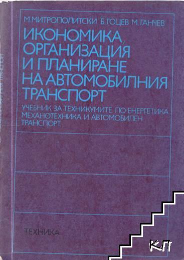 Икономика, организация и планиране на автомобилния транспорт