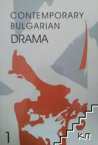 Contemporary bulgarian drama. Part 1