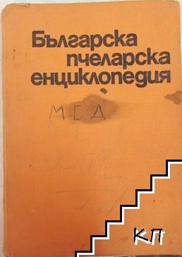 Българска пчеларска енциклопедия