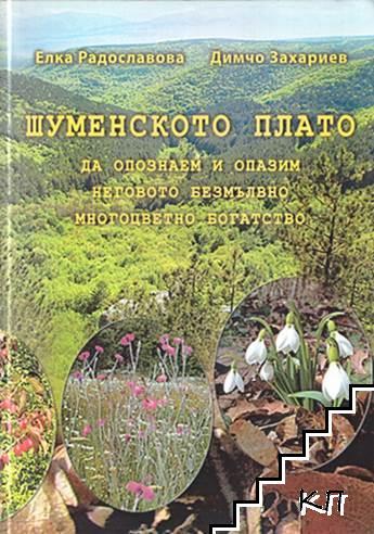 Шуменско плато + CD