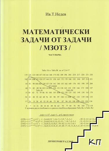 Математически задачи от задачи (МЗОТЗ). Част 1