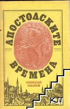 Апостолските времена