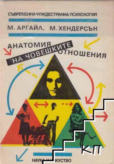 Анатомия на човешките отношения