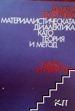 Материалистическата диалектика като теория и метод