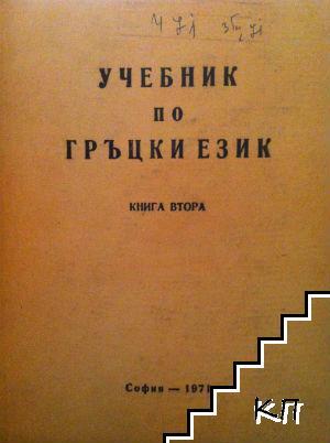 Учебник по гръцки език. Книга 2