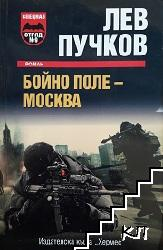 Бойно поле - Москва