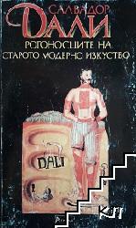 Рогоносците на старото модерно изкуство