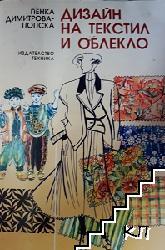 Дизайн на текстил и облекло
