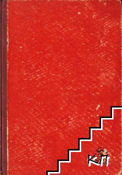 Избрани произведения в девет тома. Том 5: Материализъм и Емпириокритицизъм