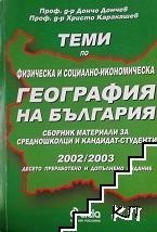 Теми по физическа и социално-икономическа география на България 2002/2003
