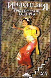Индонезия през погледа на българина