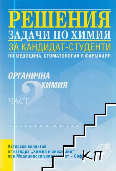 Решения на задачи по химия за кандидат-студенти по медицина, стоматология и фармация. Част 2: Органична химия