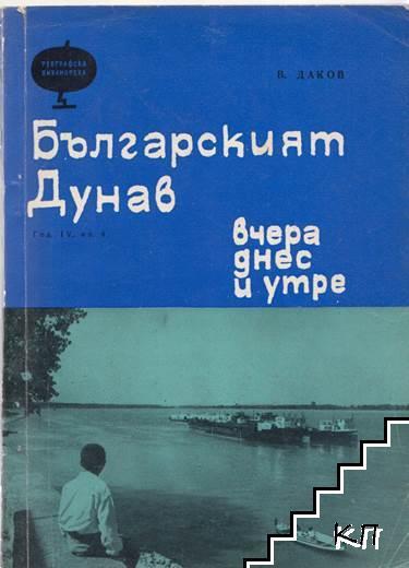 Българският Дунав