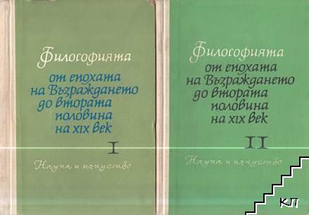 Философията от епохата на Възраждането до втората половина на XIX век. Том 1-2