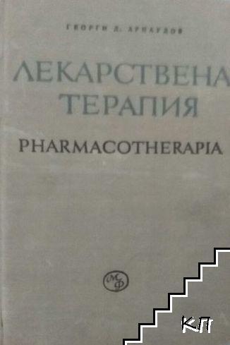 Лекарствена терапия