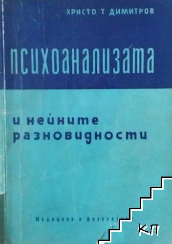 Психоанализата и нейните разновидности