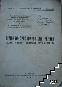 Немачко-српскохрватски речник