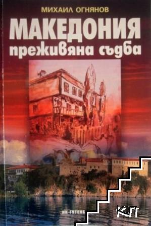 Македония - преживяна съдба