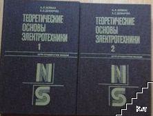 Теоретические основы электротехники в двух томах. Том 1-2