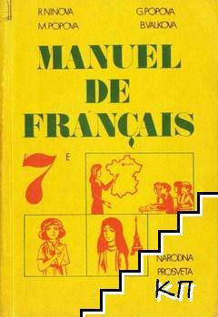 Manuel de français classe de 7e
