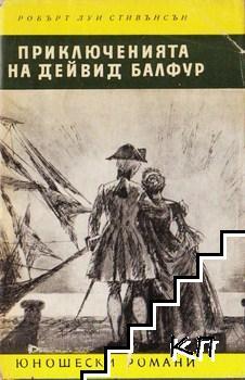 Приключенията на Дейвид Балфур