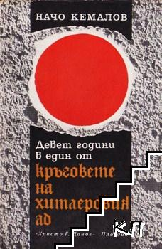 Девет години в един от кръговете на Хитлеровия ад