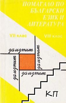 Помагало по български език и литература за 7.-8. клас. Свитък 2