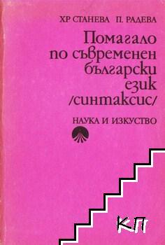 Помагало по съвременен български език (синтаксис)