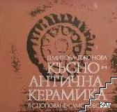 Късноантична керамика в с. Поповяне, Самоковско