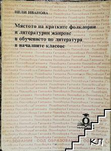 Мястото на кратките фолклорни и литературни жанрове в обучението по литература в началните класове