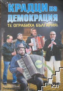 Крадци на демокрация. Те ограбиха България!