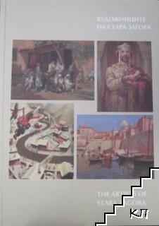 Художниците на Стара Загора