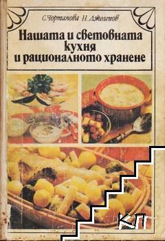 Нашата и световната кухня и рационалното хранене