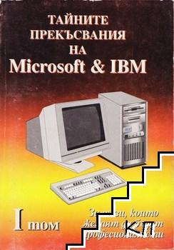 Тайните прекъсвания на Microsoft и IBM. Том 1