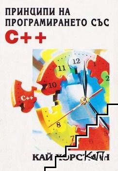Принципи на програмирането със C++