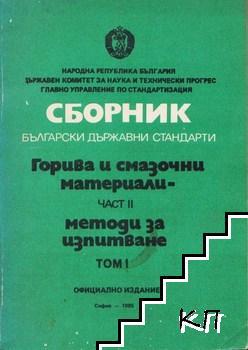 Сборник български държавни стандарти. Горива и смазочни материали. Част 2. Методи за изпитване. Том 1