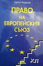 Право на Европейския съюз