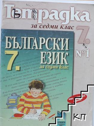 Тетрадка № 1 по български език за 7. клас