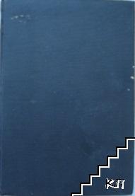 Маркъ-Аврелий и краятъ на древния миръ / Литературна студия