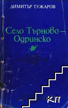 Село Търново - Одринско