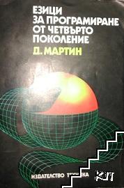 Езици за програмиране от четвърто поколение