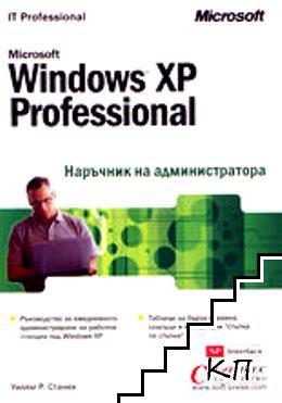 Windows XP Professional: Наръчник на администратора