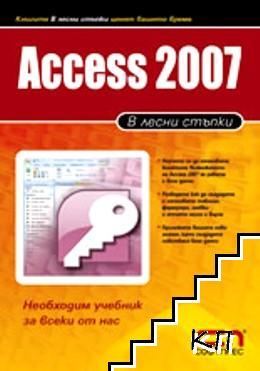 Access 2007. В лесни стъпки