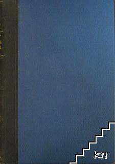 Учебникъ по съдебна медицина